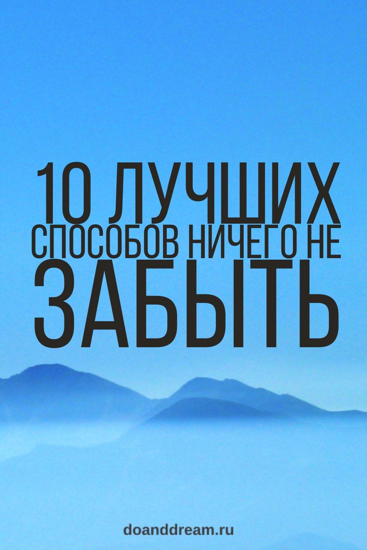 10 лучших способов ничего не забыть или напоминалка для планирования дня