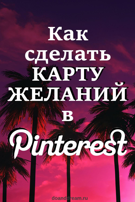 Как сделать карту желаний в Pinterest