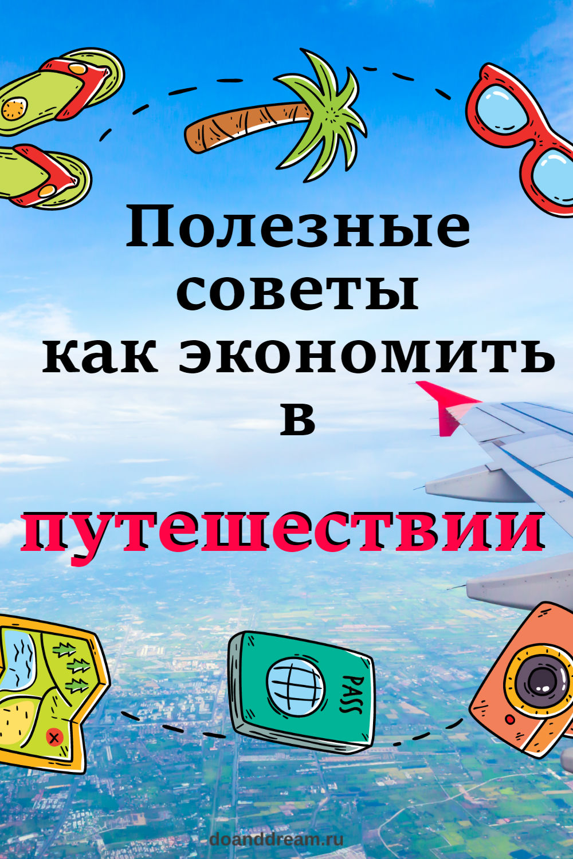 Полезные советы как экономить в путешествии