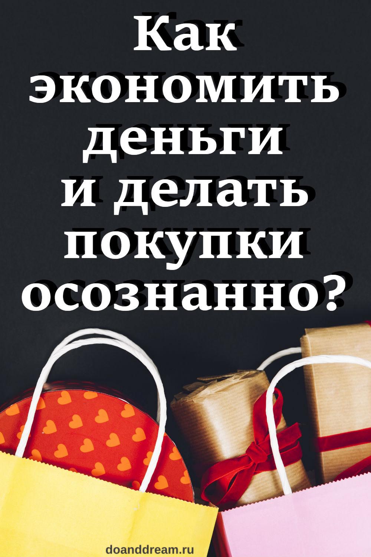 Как экономить деньги и делать покупки осознанно