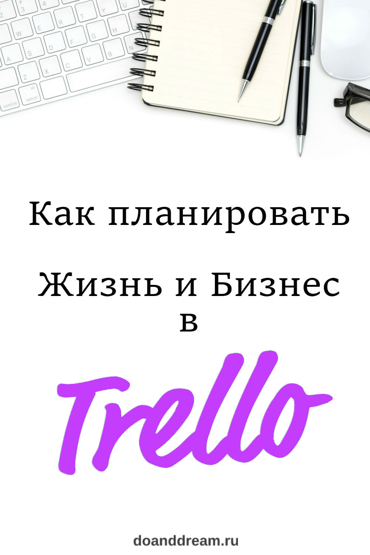 Как планировать жизнь и бизнес в Trello