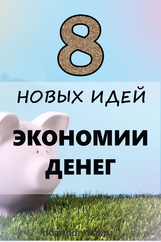 8 новых идей экономии денег