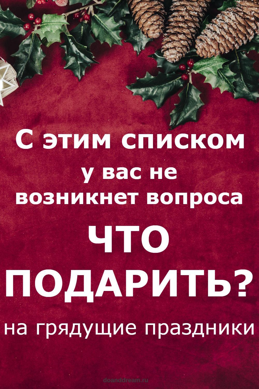 """С этим списком у вас не возникнет вопроса """"Что подарить?"""" на грядущие праздники!"""