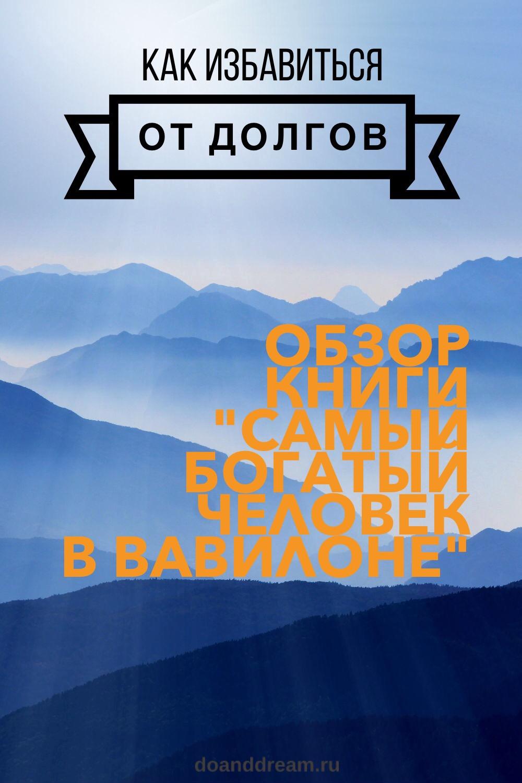 Как избавиться от долгов + обзор книги Самый богатый человек в Вавилоне