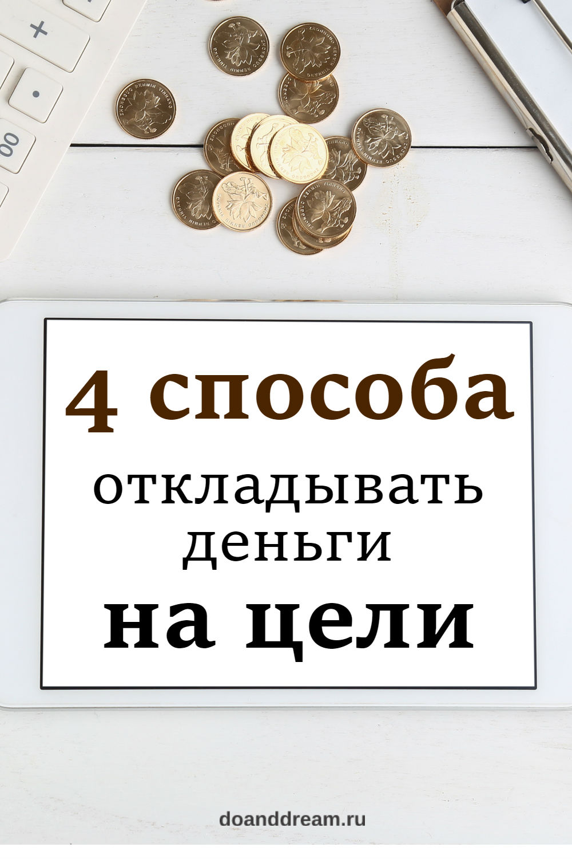 4 способа откладывать деньги на цели