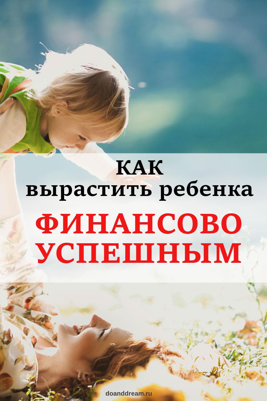 Как вырастить ребенка финансово успешным?