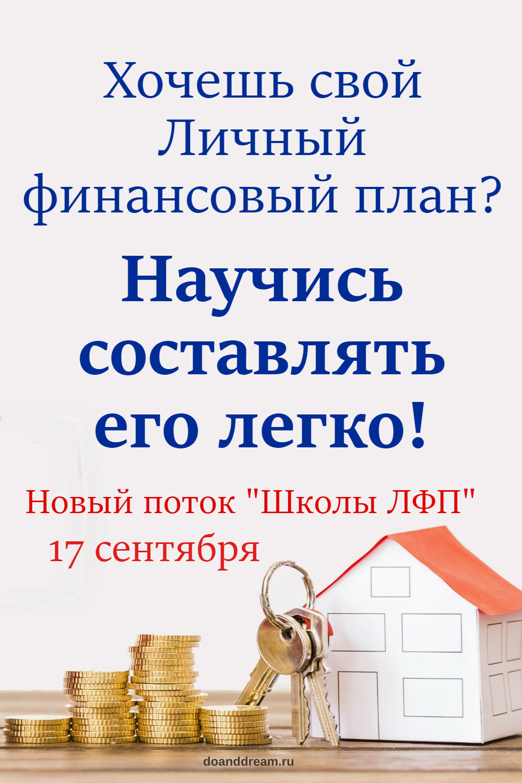 "КУРС ""Школа Личного Финансового Плана"""