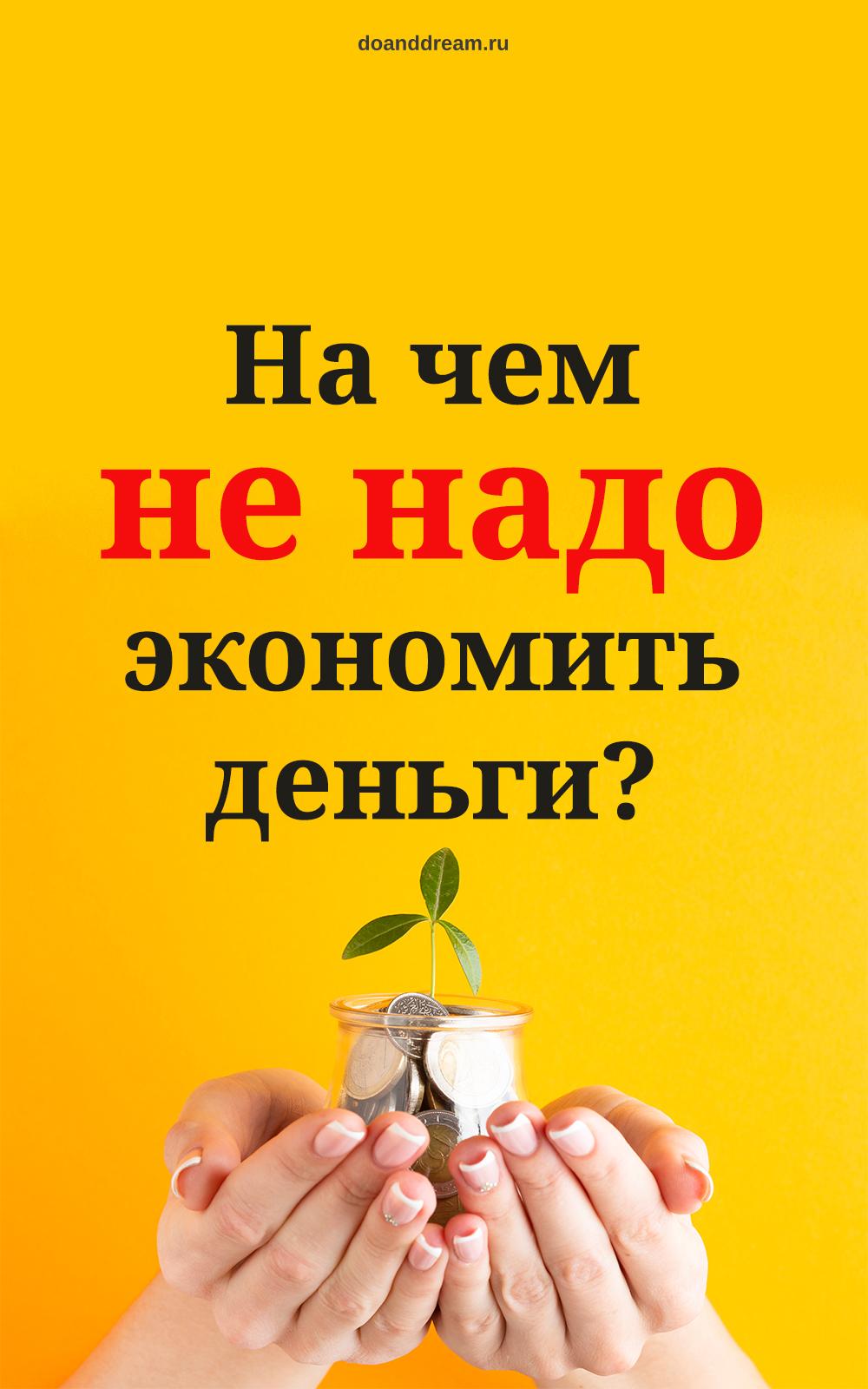 На чем не надо экономить деньги?