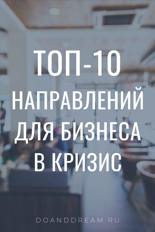 ТОП-10 – направлений для бизнеса в кризис