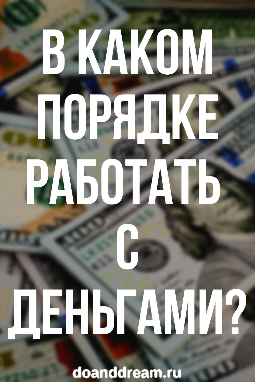 В каком порядке работать с деньгами?