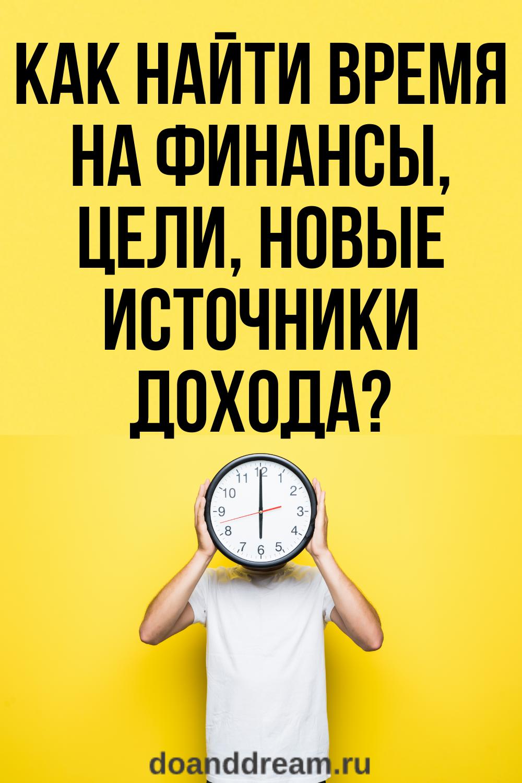 Как найти время на финансы, цели, новые источники дохода?